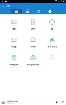 삼성 모바일 프린트 스크린샷 10