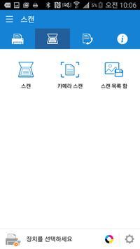 삼성 모바일 프린트 스크린샷 1