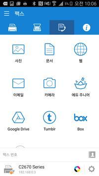 삼성 모바일 프린트 스크린샷 2