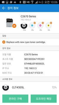 삼성 모바일 프린트 스크린샷 4