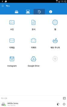 삼성 모바일 프린트 스크린샷 9