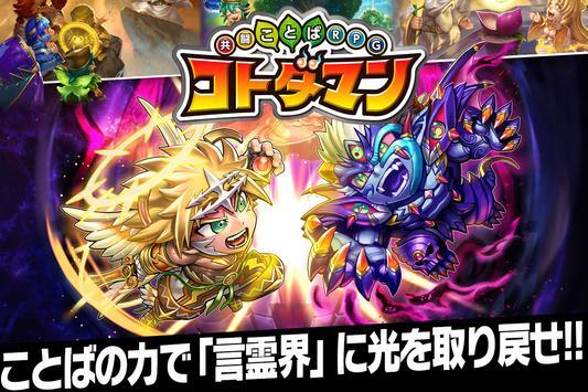 【コラボ実施中】コトダマン ‐ 共闘ことばRPG screenshot 4