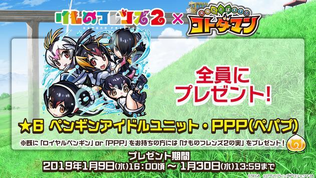 【コラボ実施中】コトダマン ‐ 共闘ことばRPG screenshot 1