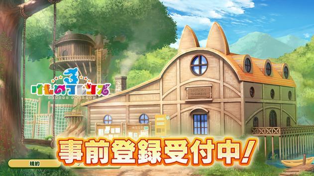 けものフレンズ3 poster