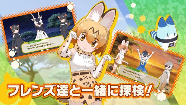 けものフレンズ3 screenshot 1