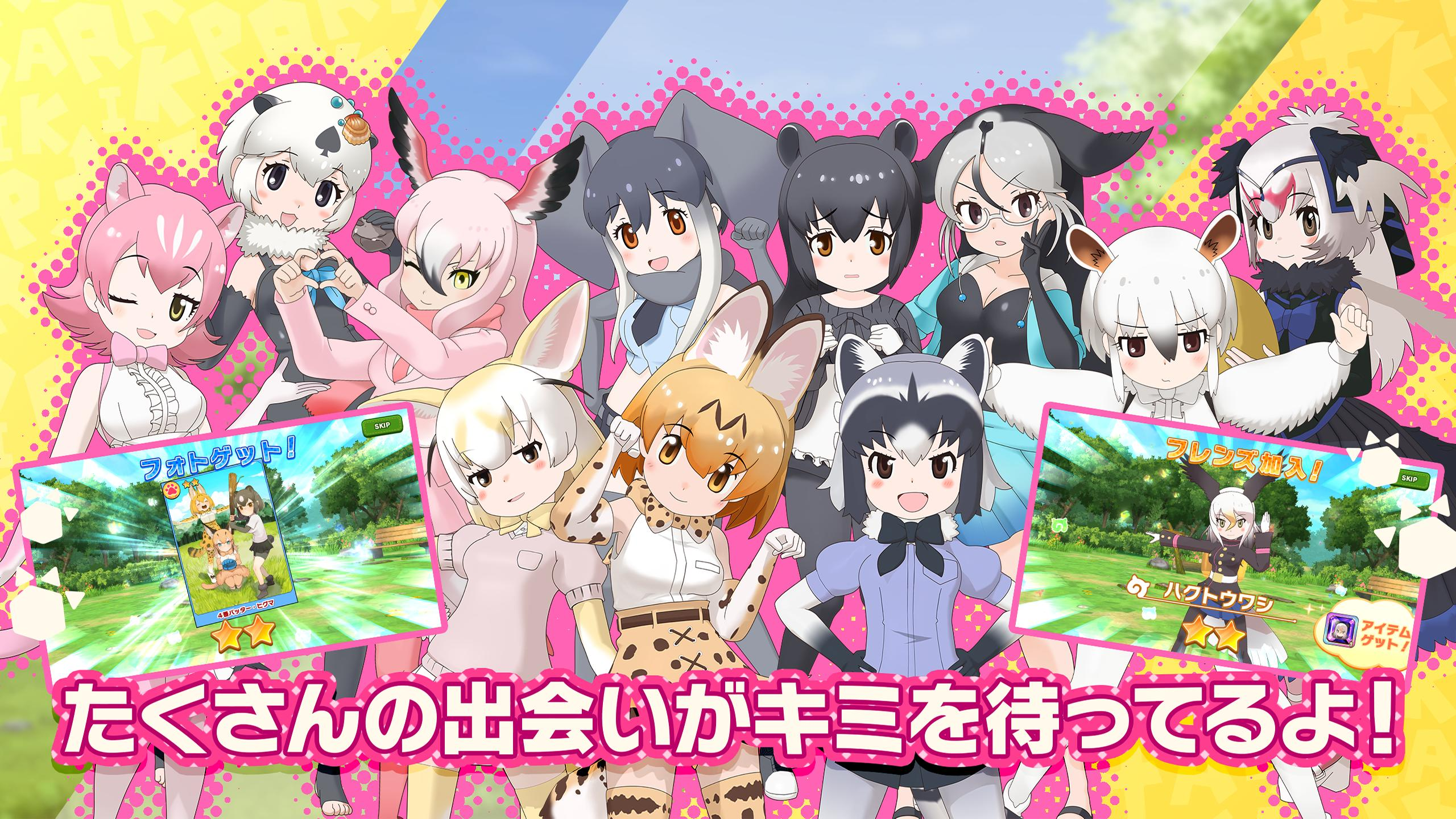 けものフレンズ3 For Android Apk Download