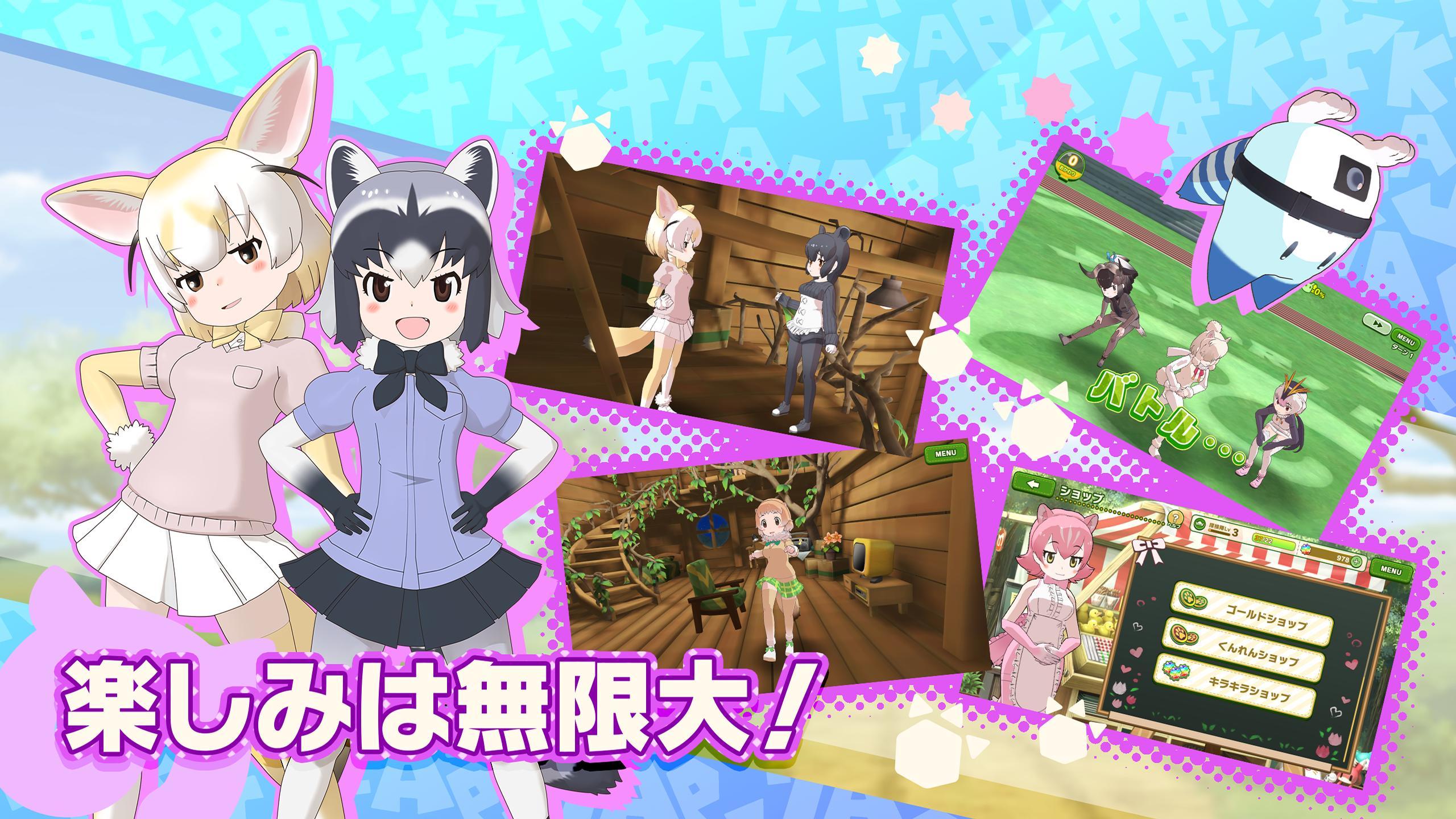 けものフレンズ3 For Android Apk Download