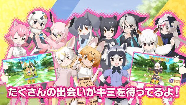 けものフレンズ3 screenshot 8