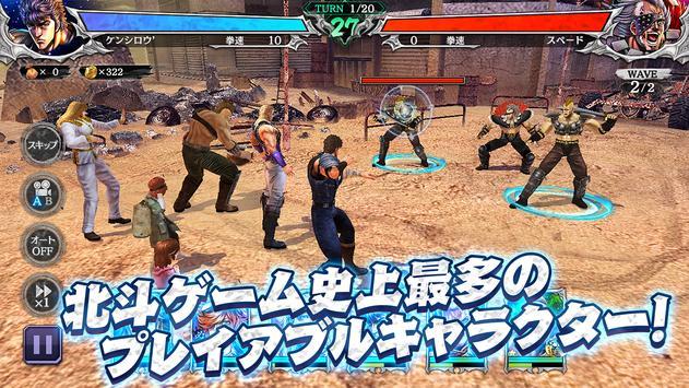 北斗の拳 LEGENDS ReVIVE(レジェンズリバイブ) screenshot 13