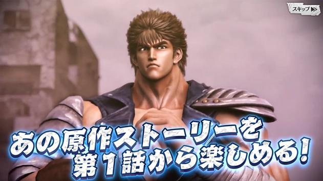 北斗の拳 LEGENDS ReVIVE(レジェンズリバイブ) screenshot 17