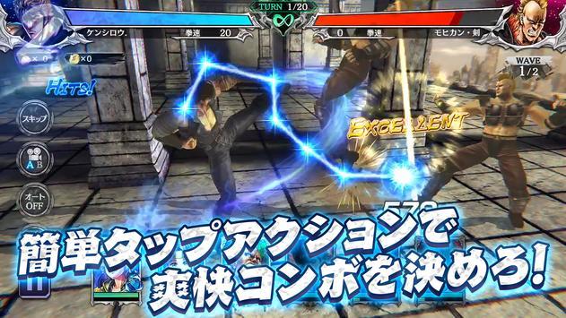 北斗の拳 LEGENDS ReVIVE(レジェンズリバイブ) screenshot 2