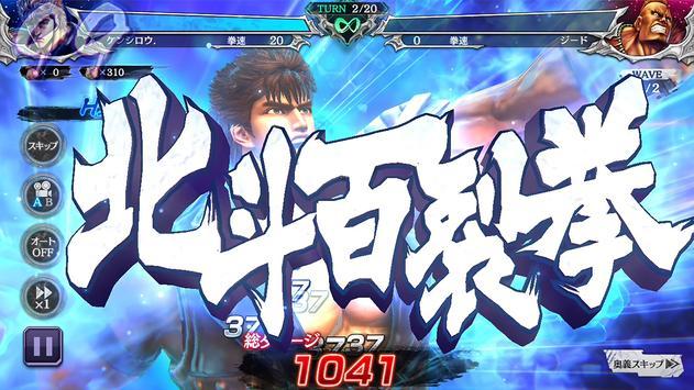 北斗の拳 LEGENDS ReVIVE(レジェンズリバイブ) screenshot 3