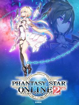 ファンタシースターオンライン2 es[本格アクションRPG] スクリーンショット 5
