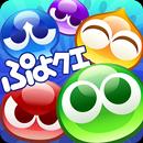 ぷよぷよ!!クエスト -簡単操作で大連鎖。爽快 パズル!ぷよっと楽しい パズルゲーム APK