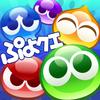 ぷよぷよ!!クエスト -簡単操作で大連鎖。爽快 パズル!ぷよっと楽しい パズルゲーム アイコン
