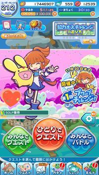 ぷよぷよ!!クエスト -簡単操作で大連鎖。爽快 パズル!ぷよっと楽しい パズルゲーム screenshot 5