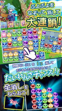 ぷよぷよ!!クエスト -簡単操作で大連鎖。爽快 パズル!ぷよっと楽しい パズルゲーム screenshot 7