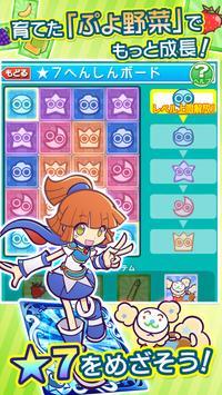 ぷよぷよ!!クエスト -簡単操作で大連鎖。爽快 パズル!ぷよっと楽しい パズルゲーム screenshot 10