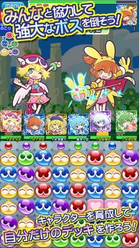 ぷよぷよ!!クエスト -簡単操作で大連鎖。爽快 パズル!ぷよっと楽しい パズルゲーム screenshot 16