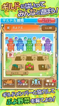ぷよぷよ!!クエスト -簡単操作で大連鎖。爽快 パズル!ぷよっと楽しい パズルゲーム screenshot 2