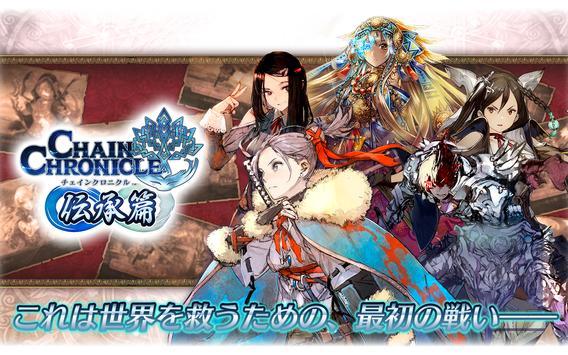 チェインクロニクル3 -チェインシナリオ王道RPG- 海報