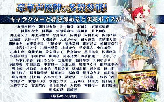 チェインクロニクル3 -チェインシナリオ王道RPG- 截圖 4