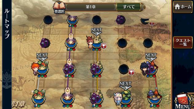 チェインクロニクル3 -チェインシナリオ王道RPG- 截圖 5