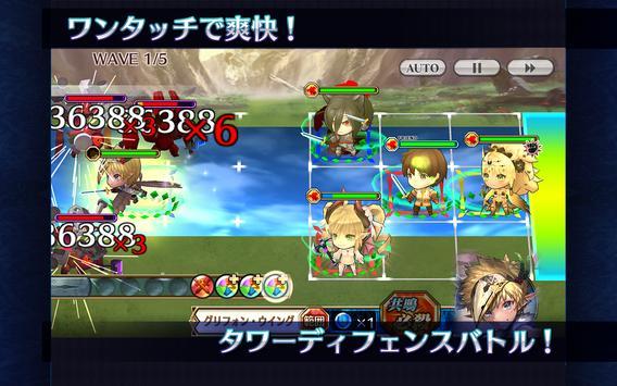 チェインクロニクル チェインシナリオ王道バトルRPG スクリーンショット 8