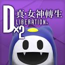 D×2 真・女神轉生 Liberation APK