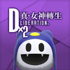 D×2 真・女神轉生 Liberation biểu tượng