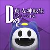 D×2 icon
