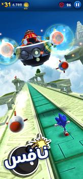Sonic Dash - لعبة الجري تصوير الشاشة 2