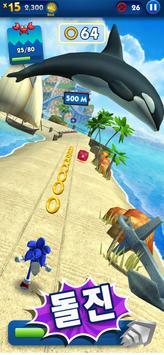 Sonic Dash - 달리는 게임 과 점프게임 스크린샷 6