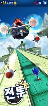 Sonic Dash - 달리는 게임 과 점프게임 스크린샷 7