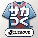 サカつくRTW - サッカーゲーム初!Jリーグ54クラブが登場する経営シミュレーションサッカーゲーム APK
