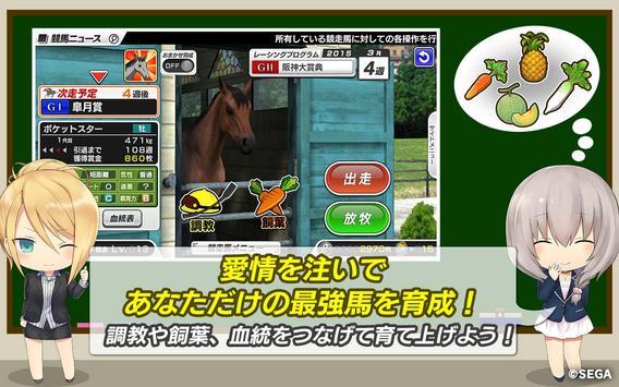 StarHorsePocket+ –競馬ゲーム– スクリーンショット 3