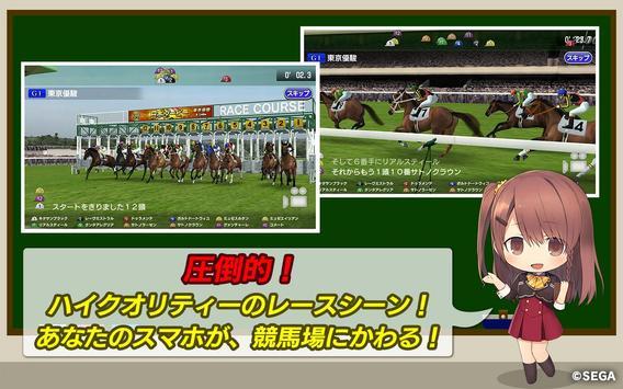 StarHorsePocket+ –競馬ゲーム– スクリーンショット 11