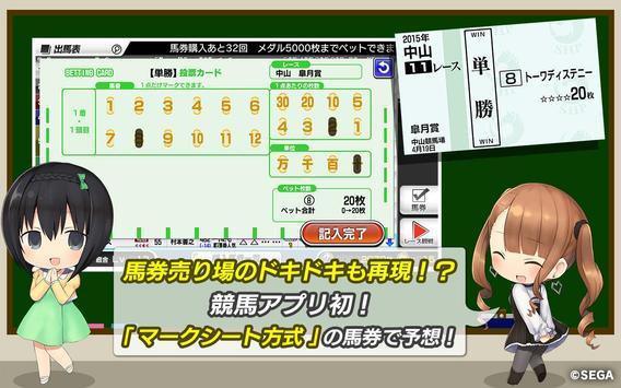 StarHorsePocket+ –競馬ゲーム– スクリーンショット 12