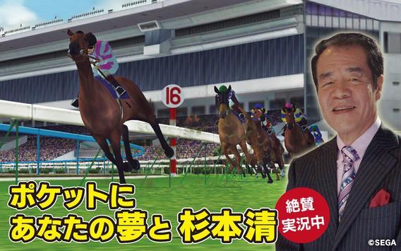 StarHorsePocket+ –競馬ゲーム– ポスター