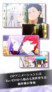 Re:ゼロから始める異世界生活 リゼロス Lost in Memories screenshot 6