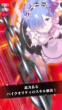 Re:ゼロから始める異世界生活 リゼロス Lost in Memories screenshot 17