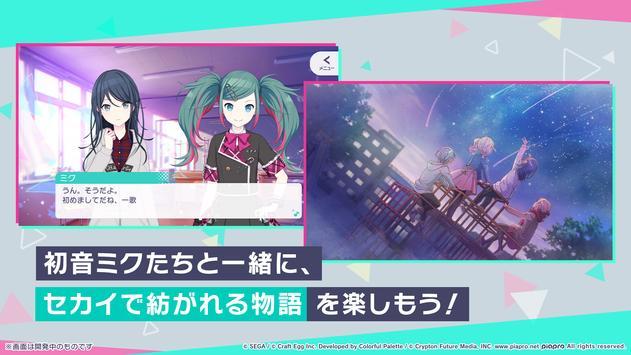 プロジェクトセカイ カラフルステージ! feat.初音ミク screenshot 3