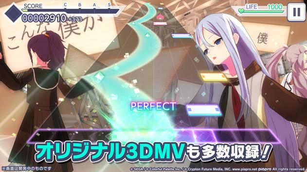 プロジェクトセカイ カラフルステージ! feat. 初音ミク スクリーンショット 1