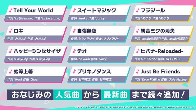 プロジェクトセカイ カラフルステージ! feat.初音ミク screenshot 6