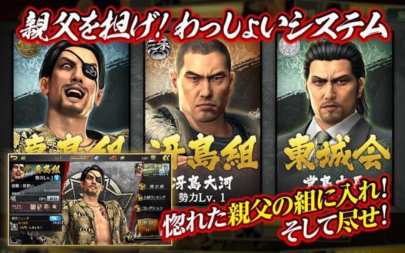 龍が如く ONLINE-ドラマティック抗争RPG、極道達の喧嘩バトル скриншот 4