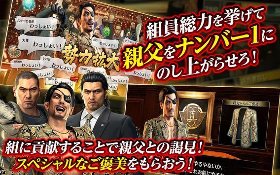 龍が如く ONLINE-ドラマティック抗争RPG、極道達の喧嘩バトル скриншот 5