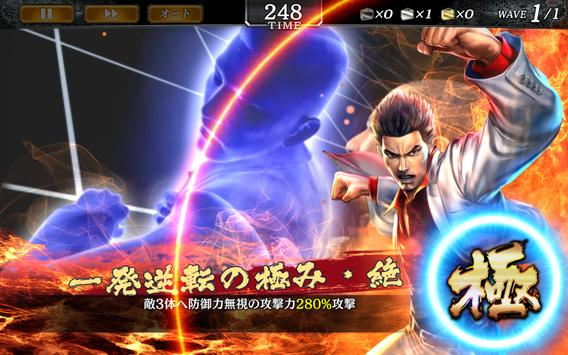 龍が如く ONLINE-ドラマティック抗争RPG、極道達の喧嘩バトル скриншот 7