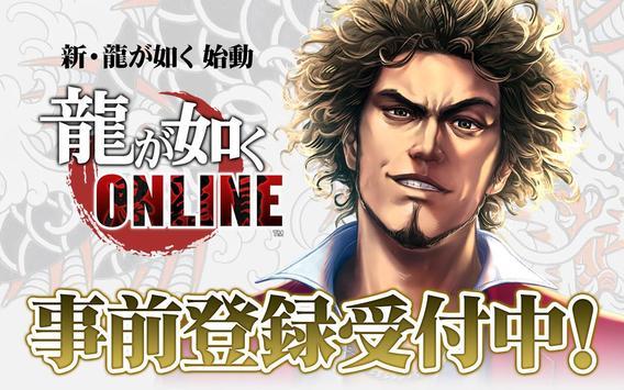 龍が如く ONLINE स्क्रीनशॉट 14