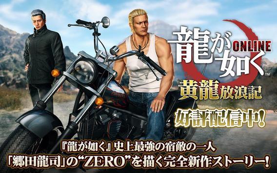 龍が如く ONLINE-ドラマティック抗争RPG、極道達の喧嘩バトル скриншот 16