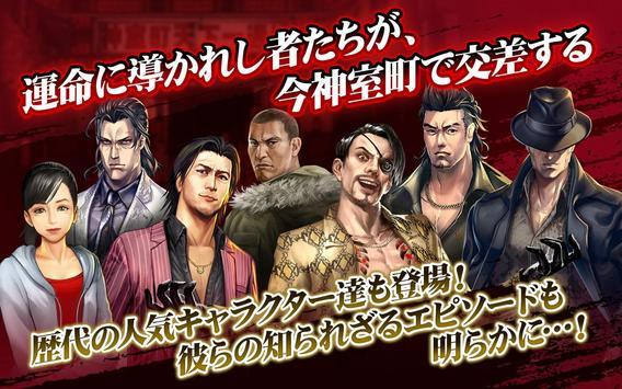龍が如く ONLINE-ドラマティック抗争RPG、極道達の喧嘩バトル скриншот 19